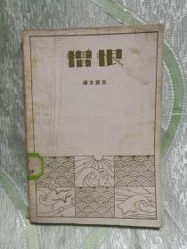 憎恨(文学丛刊)