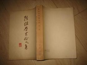 陈垣学术论文集 (第一集)