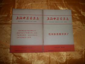 上海中医药杂志1966.7.8(文革色彩浓厚.)