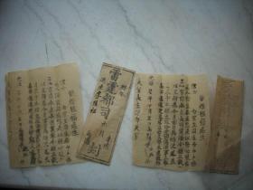 清光绪27年-宗教文化【雷霆都司-信士忏灯植福延生】2套!