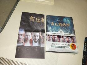 青丘狐传说/王莉芝作品