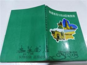 新疆维吾尔自治区地图册 新疆维吾尔自治区测绘局 成都地图出版社 1994年11月 32开平装