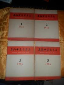 上海中医药杂志1966.1.2.3.5