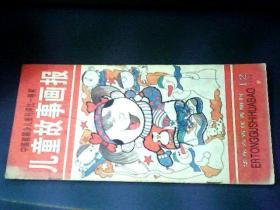 儿童故事画报 1996年12