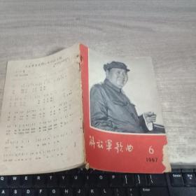 解放军歌曲1967-6