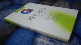 高科技知识丛书 绿色技术