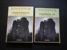 宜昌抗战史料汇编 第二卷 宜昌抗战中的中国共产党(出版社样书)单本出售