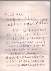 北京大学历史学系教授王晓秋致中大诸教授信札一通二页,无封