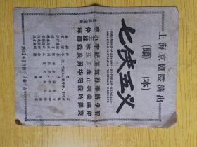七侠五义(上海京剧院出)六十年代戏单