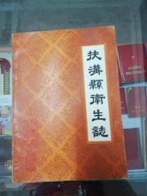 【地方文献】1986年版:河南省扶沟县卫生志
