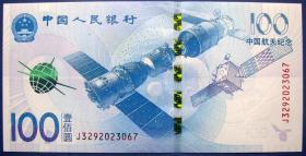 全新航天纪念币 纸币100元面值--全新航天纪念纸币甩卖--实物拍照--永远保真