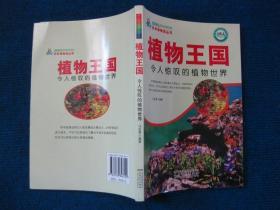 【青少年科学博物馆丛书】植物王国——令人惊叹的植物世界
