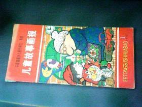 儿童故事画报 1996年1