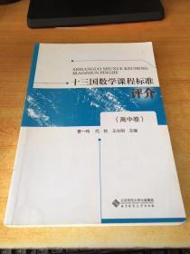 十三国数学课程标准评介(高中卷)