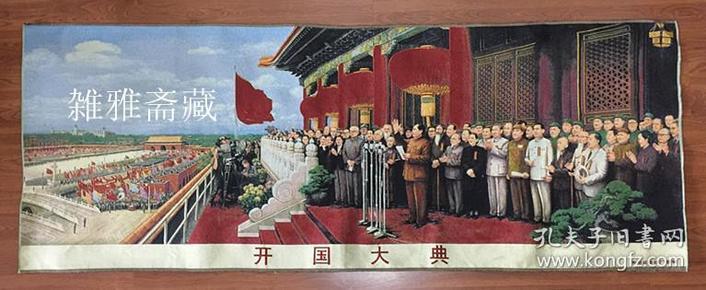 开国大典  东方红丝织厂敬制   尺寸:159*60CM  重290克 现货包快递