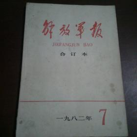 解放军报(合订本1982.7)