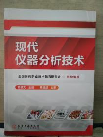 现代仪器分析技术(2018.10重印)