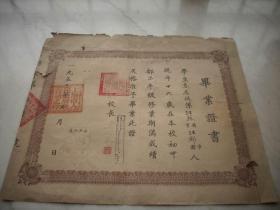 1950年~上海私立国强中学【毕业证书】!品弱如图。40/36厘米