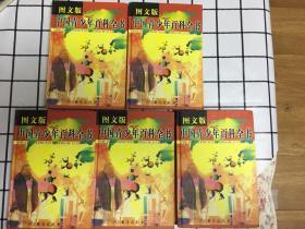 21世纪中国青少年百科全书(经济卷、科技卷、军事卷、社会卷、政治卷)图文版、五册合售