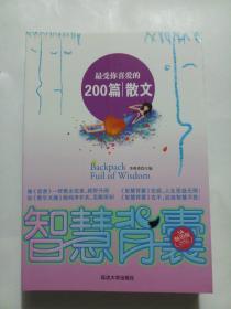 智慧背囊:最受你喜欢的200篇散文   2013年修订版