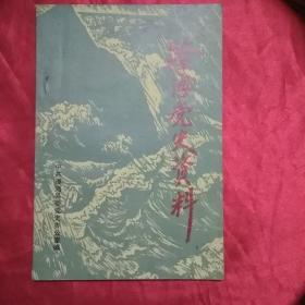 澄海党史资料(总第20期)一九九一年