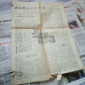山东农机化学院报1987年第11期12月24日
