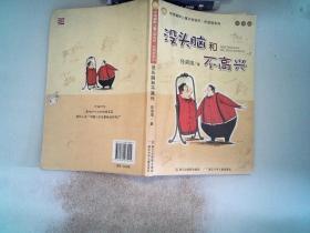 没头脑和不高兴:中国幽默儿童文学创作·任溶溶系列。。;