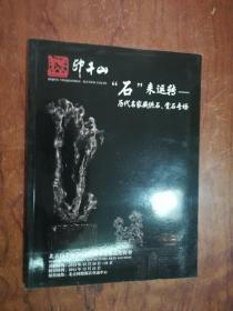 【北京市印千山2013年秋季拍卖会:中国当代名家玉器及翡翠珠宝专场