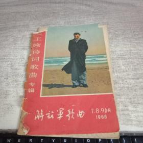 毛主席诗词歌曲专辑 解放军歌曲1968-789合刊