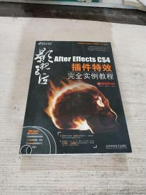 After Effects CS4 插件特效完全实例教程(一版二印)