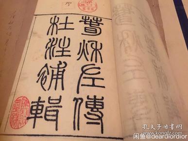 光绪九年(1883年)官刻木刻本 馆藏书   ===    春秋左传杜注补辑  ====   2函30卷10册全