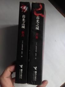 幕色之城 新月 月食 【2本】