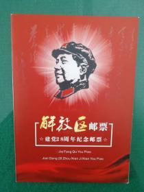 解放区建党28周年邮票邮折