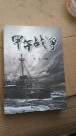 甲午战争(下册)