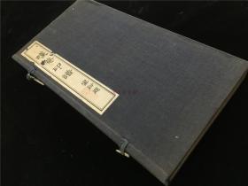 日本印谱《蠖庵印谱》1函2册全,手打印谱,品佳,1935年限印100部圈内交流,未公开发行,稀见