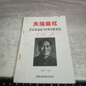 太阳最红 毛主席诞辰100周年歌曲选