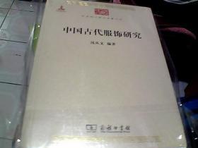 中国古代服饰研究  (品相看描述)