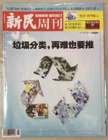 新民周刊 2019年 第3期 总1024期 邮发代号:4-658