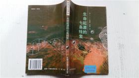 生命起源的七条线索 [英]A.G.凯恩斯.史密斯 著 中国对外翻译出版公司 9787500103561 大32