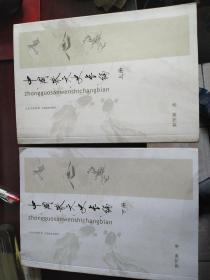 中国散文史长编(上下)