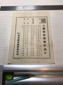 华英麦精鱼肝油 1955年上海华英药房制药厂出品 五十年代老药商标