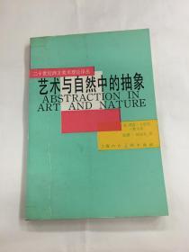 艺术与自然中的抽象 二十世纪西方美术理论译丛