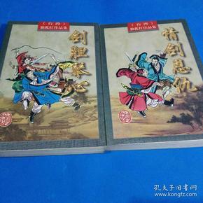 武侠-剑胆琴心1/ 情剑恩仇2(2本合售)【独孤红作品集 24】