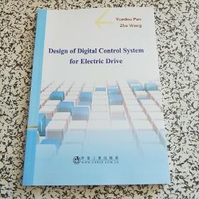 Design of Digital Control System for Electric Drive(英文版)