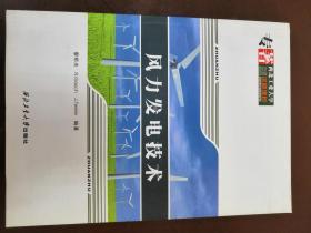 风力发电技术