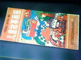 儿童故事画报 1996年2