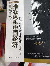 (正版现货~)郎咸平说:谁在谋杀中国经济:附身中国人的文化魔咒9787506035316