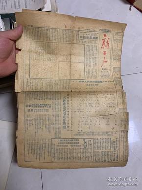 1949年9月30日哈尔滨新工人报:庆祝中国人民政协成功和人民共和国中央人民政府成立口号》《中国人民政协主席团公布国旗制法说明》《新疆全省和平解放毛主席、朱总司令覆电表示慰勉