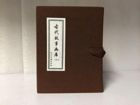 《古代故事画库(十)》
