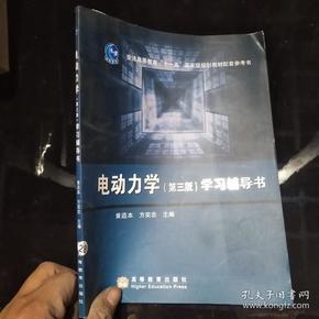电动力学(第三版)学习辅导书